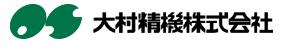 大村精機株式会社沿革